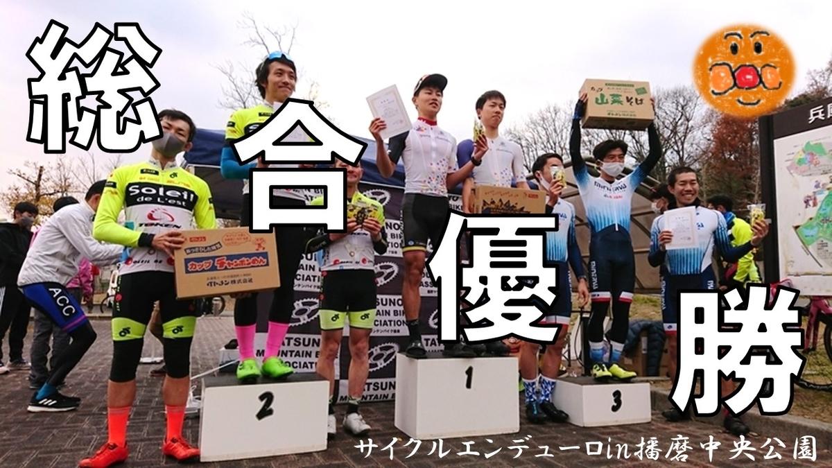 f:id:ken_chan_bike:20201213001045j:plain