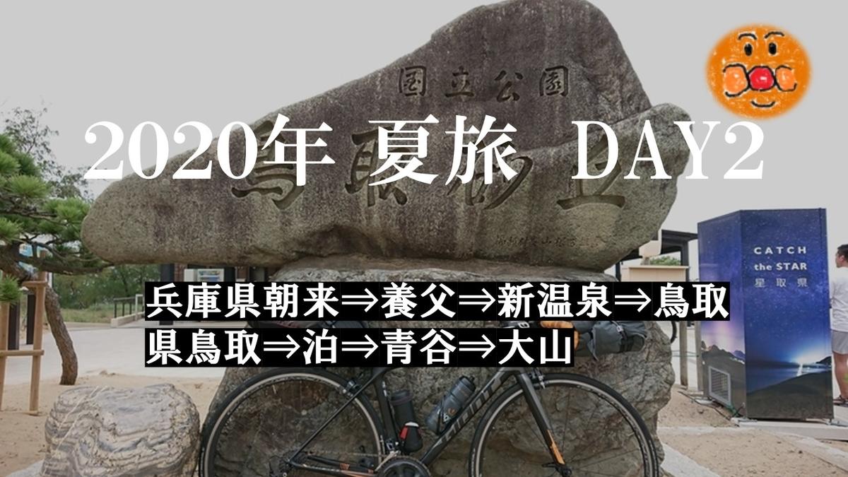 f:id:ken_chan_bike:20201217130148j:plain