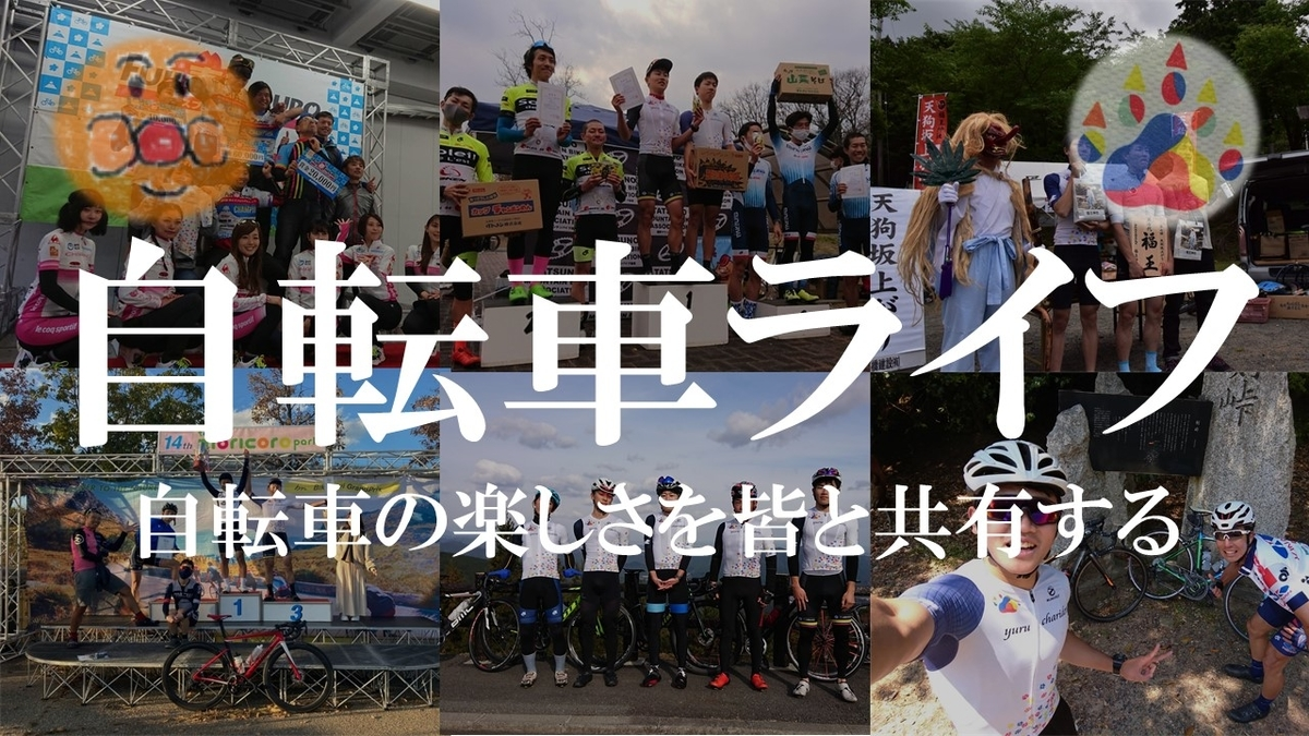 f:id:ken_chan_bike:20201218004624j:plain
