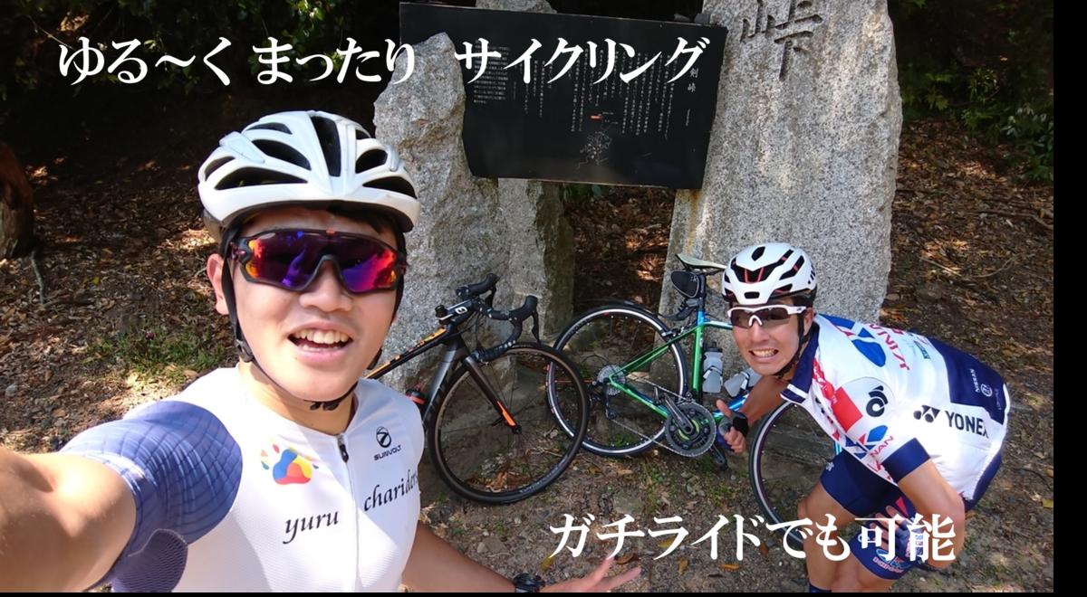 f:id:ken_chan_bike:20201218115545p:plain