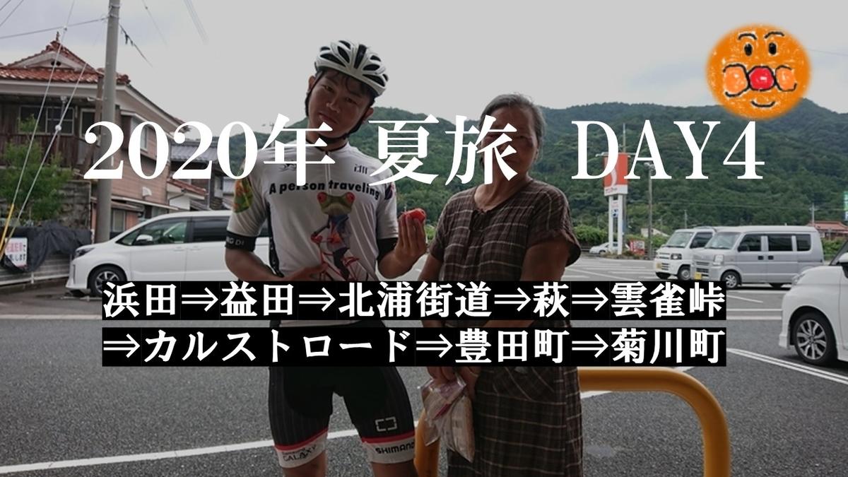 f:id:ken_chan_bike:20201220002550j:plain