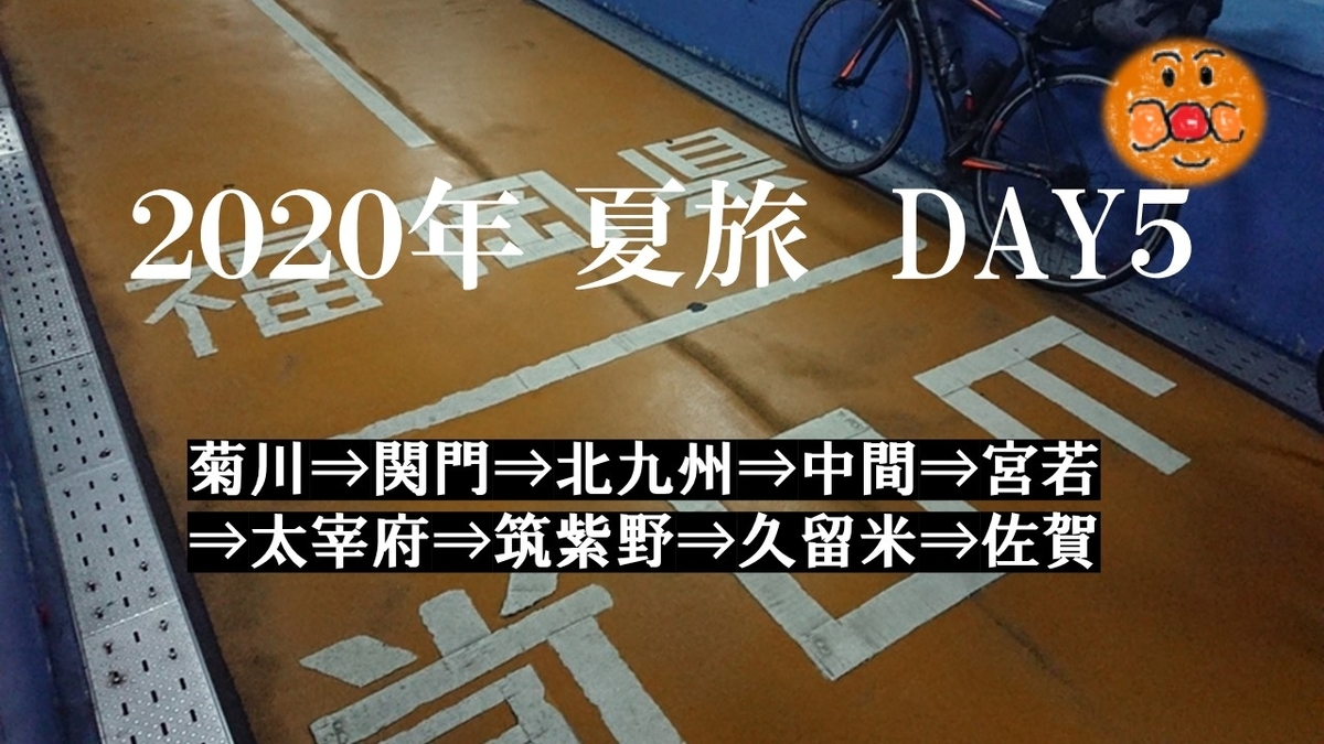 f:id:ken_chan_bike:20201220220753j:plain