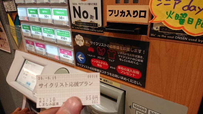f:id:ken_chan_bike:20201223190122j:plain