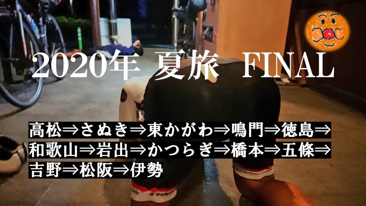f:id:ken_chan_bike:20201226102602j:plain