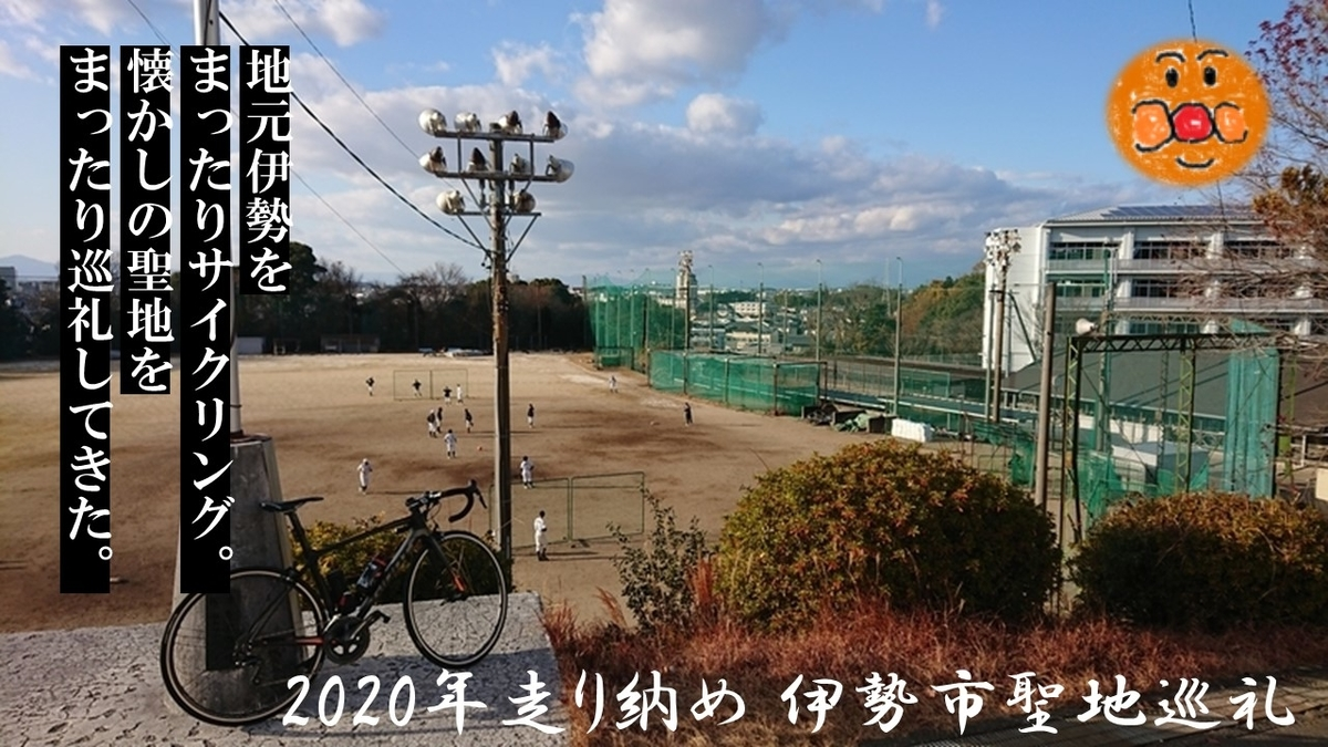 f:id:ken_chan_bike:20201226184330j:plain