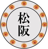 松阪市グルメまとめ