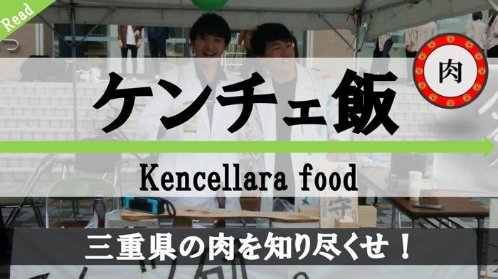 三重県の焼肉店まとめ