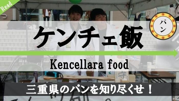 三重県パン屋まとめ情報