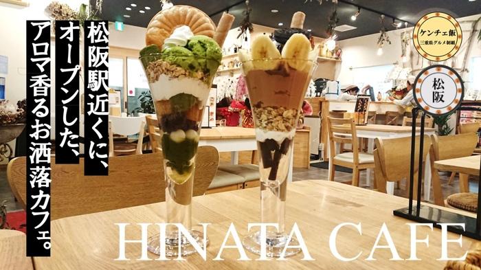 松阪市ひなカフェ