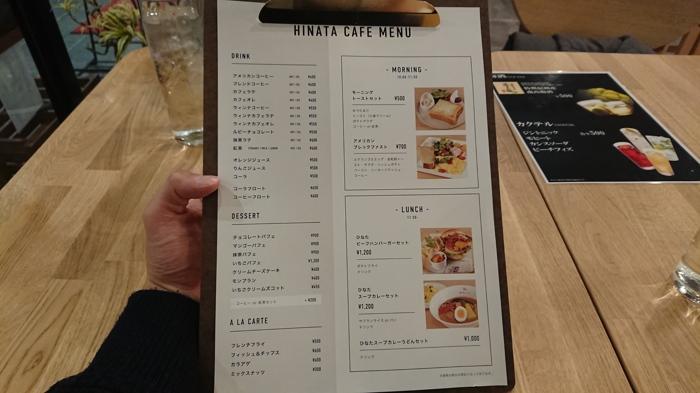 ひなたカフェのメニュー
