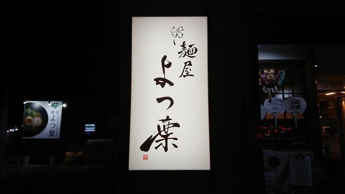 麵屋よつ葉のお店の看板