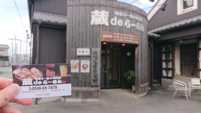蔵deラーメンのテイクアウト情報