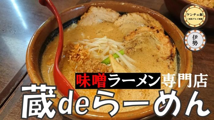 蔵deラーメンの紹介