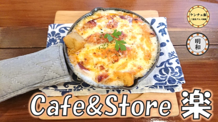 Cafe&Store 楽の紹介記事