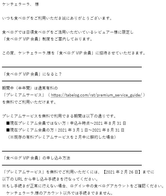 f:id:ken_chan_bike:20210202131653p:plain