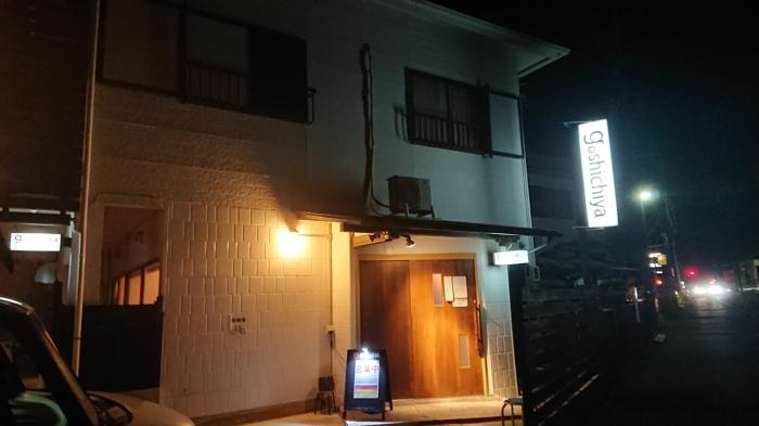 閉店後にリニューアルオープンした麵屋 五七屋