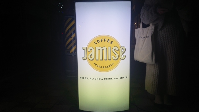 ジャミセの看板