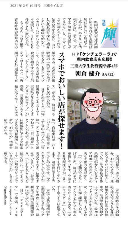 f:id:ken_chan_bike:20210219195757p:plain