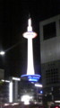 [ハイク][一人オフ][200811そうだ京都に]夜の京都タワー
