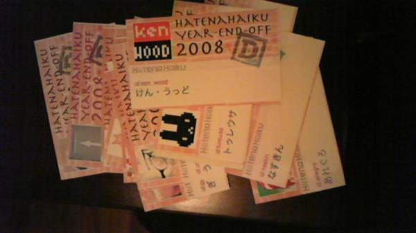 はてなハイク忘年会2008