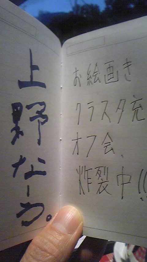 20110503上野スープストックオフ