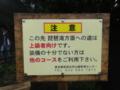 [201105高尾山]