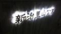 [スマートイルミネーシ][光]