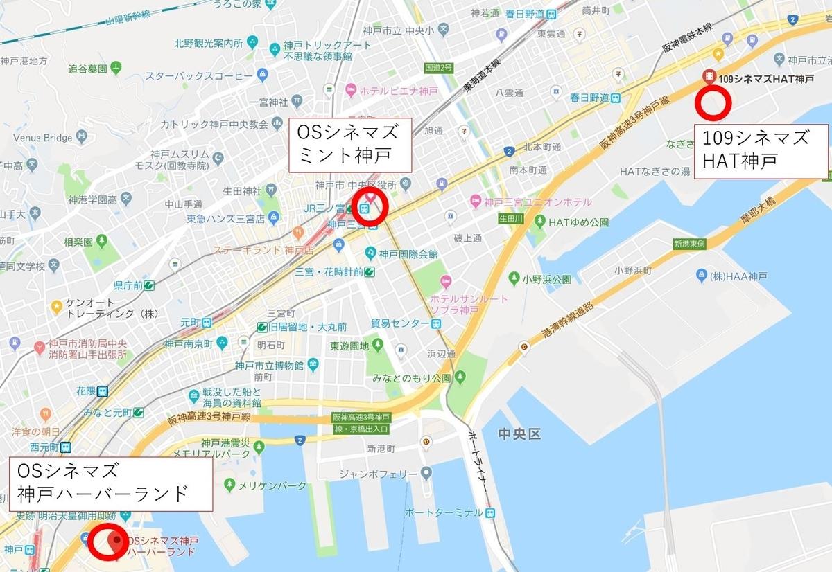 三宮 映画館マップ