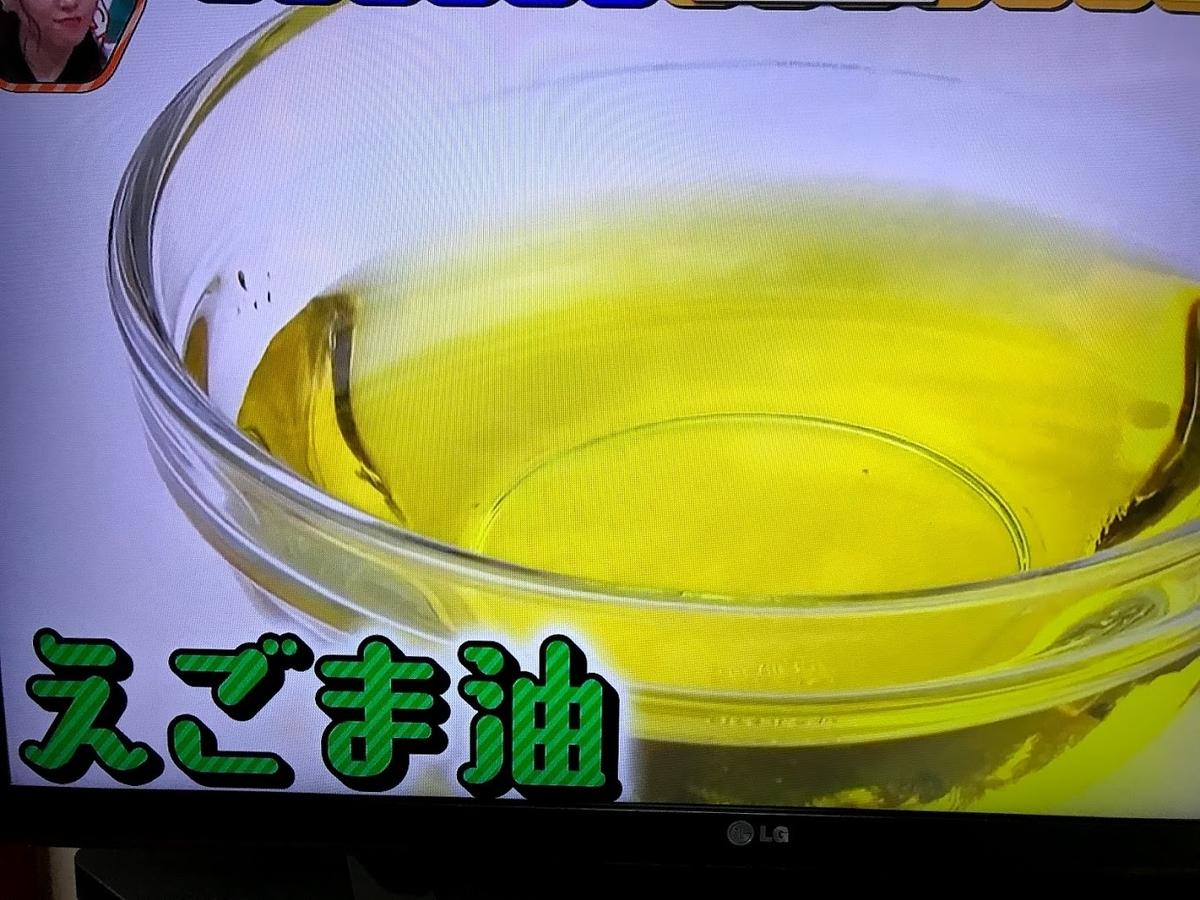 えごま油1