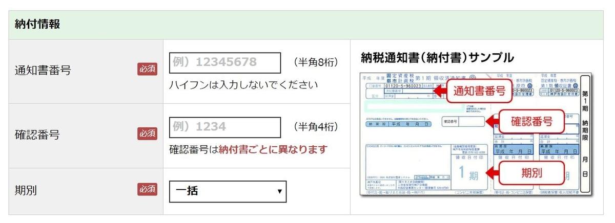 神戸市 固定資産税 納税情報