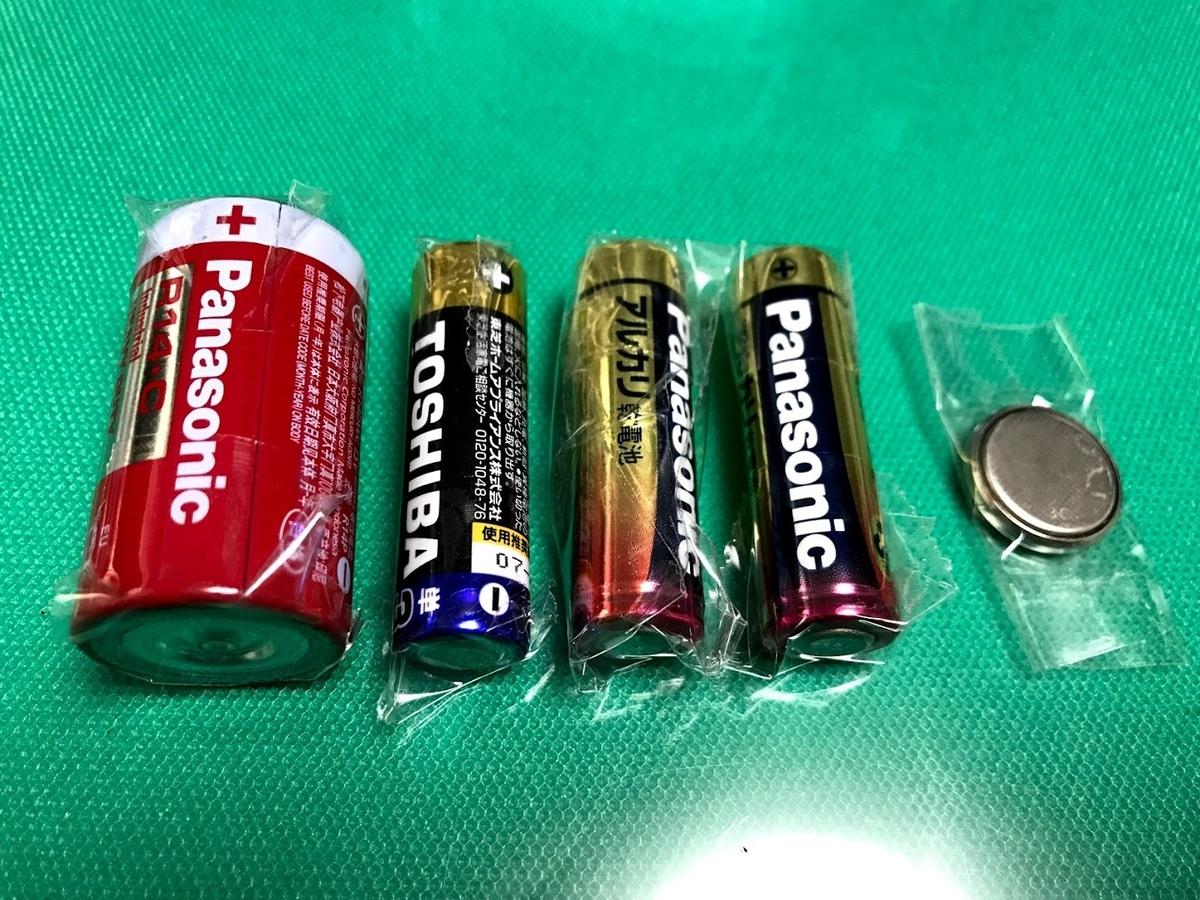 電池の廃棄方法