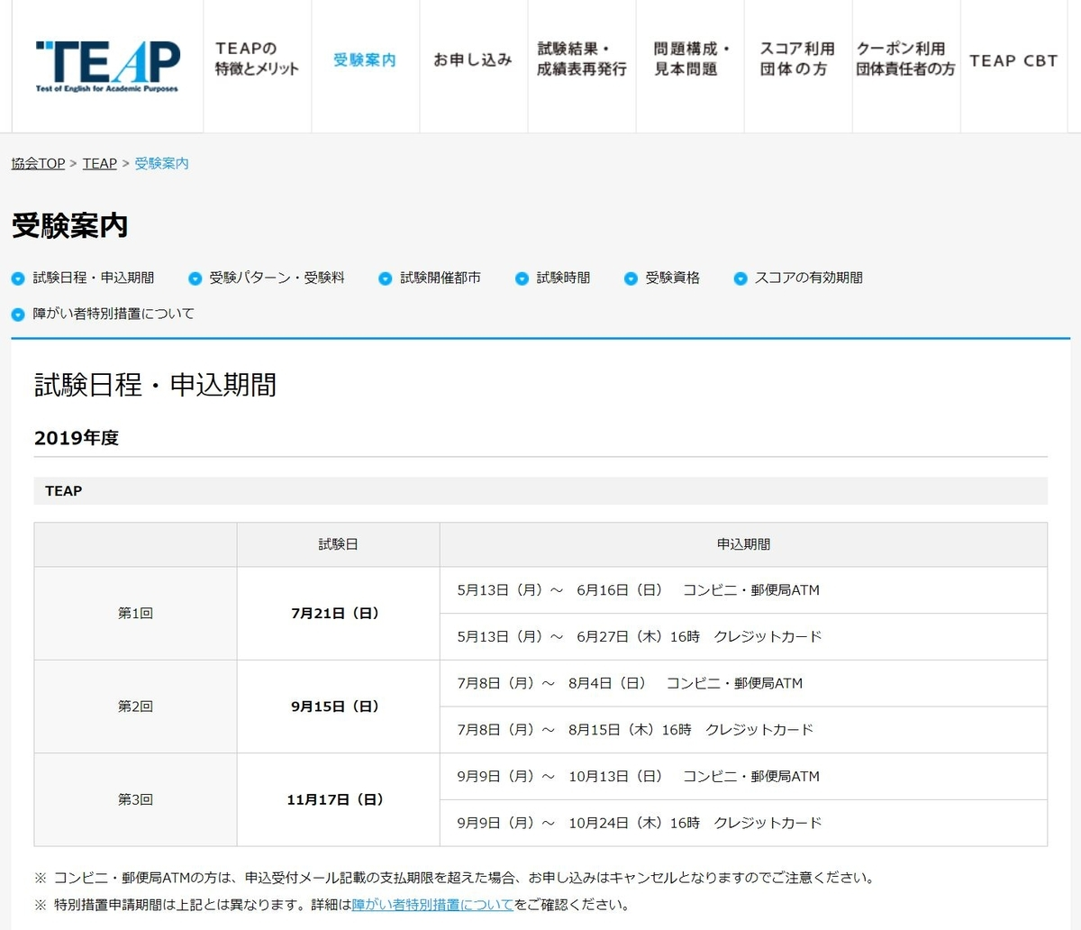 TEAP試験日程