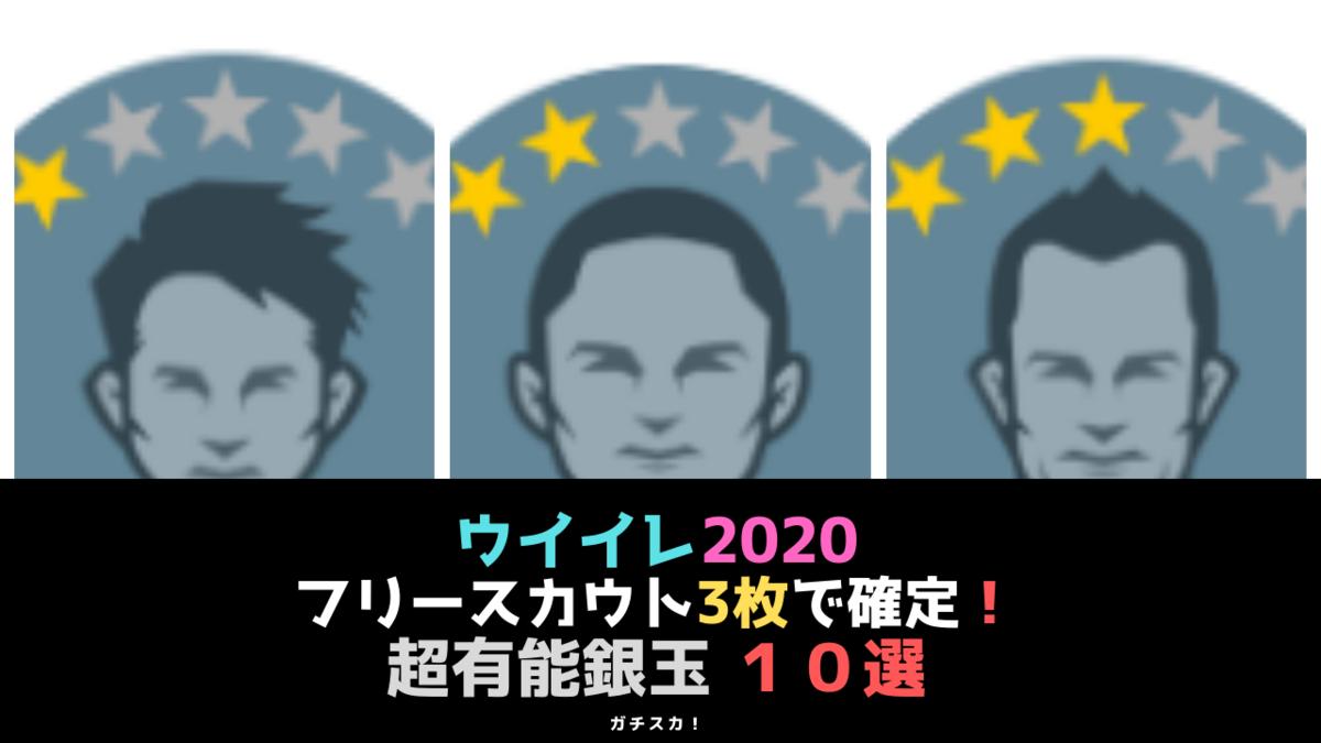 2020 最強 ウイイレ 銀
