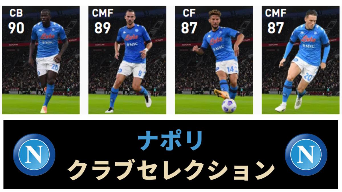 ウイイレ2021 FP ナポリ クラブセレクション