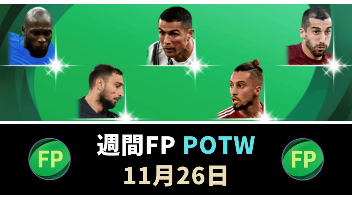 【ウイイレ2021 FP】最強GK ドンナルンマ爆誕【週間FP 11月26日】