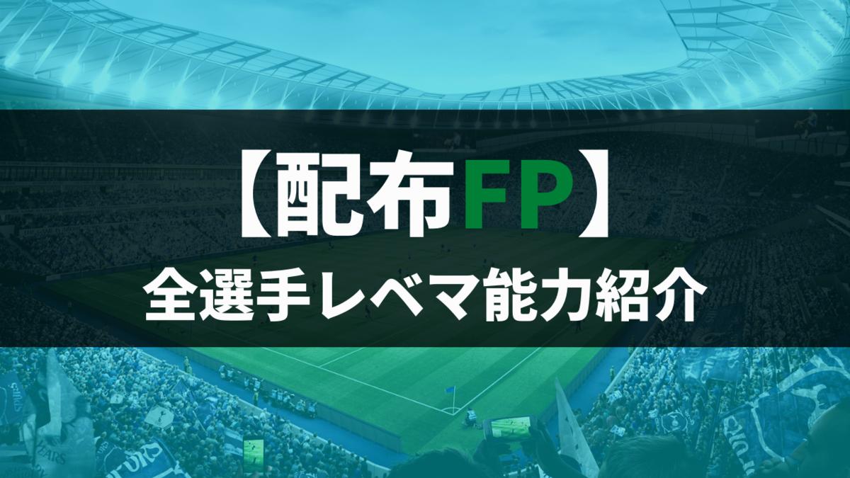 【ウイイレ 2021】 配布FP レベマ能力紹介 【毎週更新】