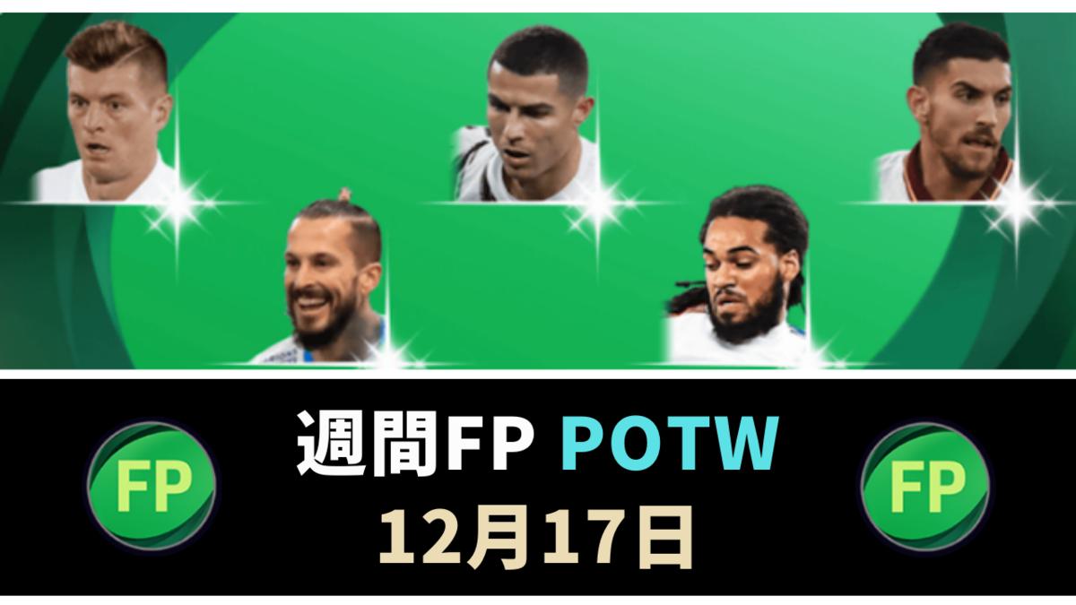 【ウイイレ2021 FP】キック力 カンスト!クリスティアーノロナウド爆誕【週間FP 12月17日】