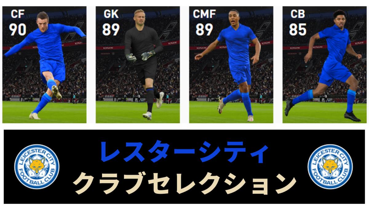 【ウイイレ2021 FP】レスターシティ クラブセレクション【CS】