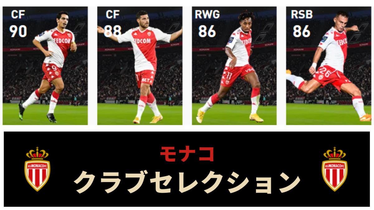 【ウイイレ2021 FP】モナコ クラブセレクション 全選手レベマ能力と当たりランキング【CS 2月15日】