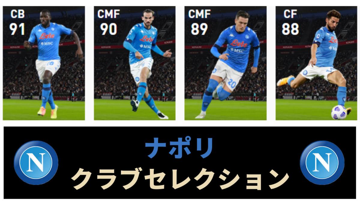【ウイイレ2021 FP】ナポリ クラブセレクション 全選手レベマ能力と当たりランキング【CS 2月22日】