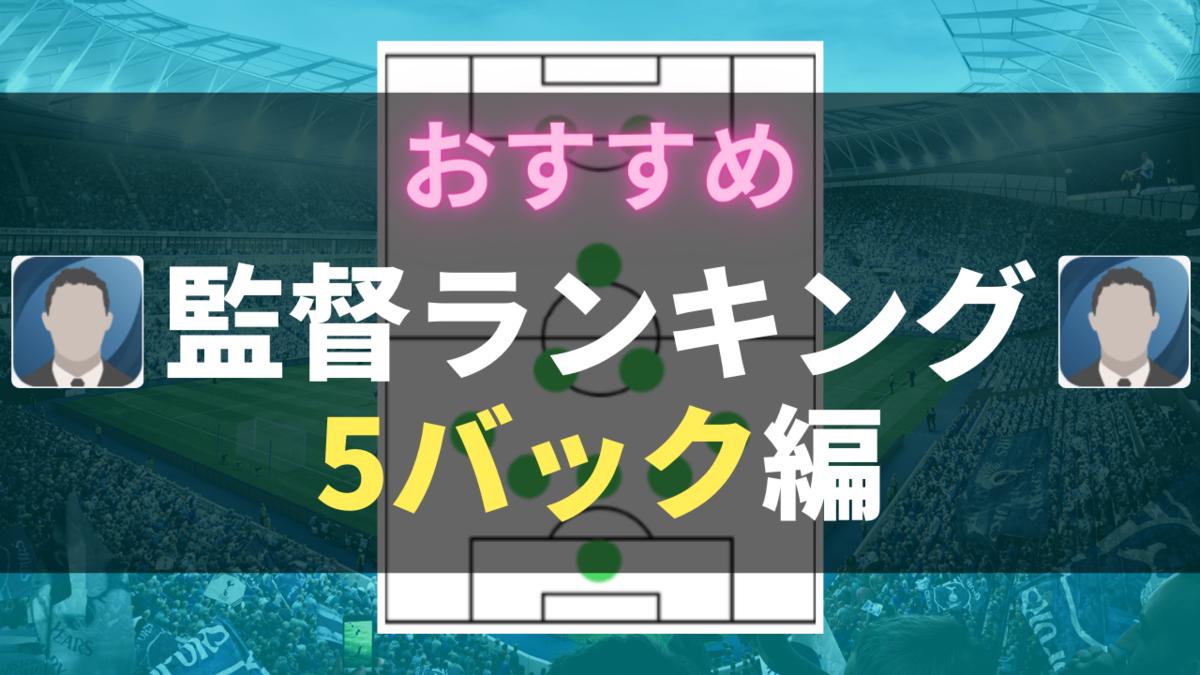 おすすめ5バック監督ランキング【ウイイレ2021】