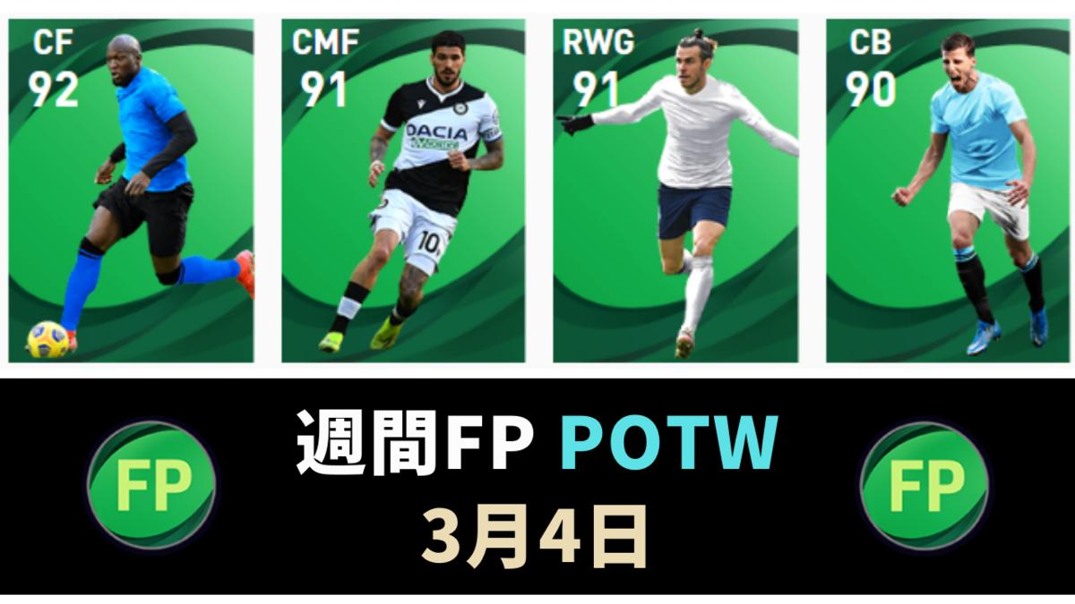 【ウイイレ2021 週間FP】ボアドゥ・ドンナルンマと攻守に最強選手搭載【POTW 3月4日】