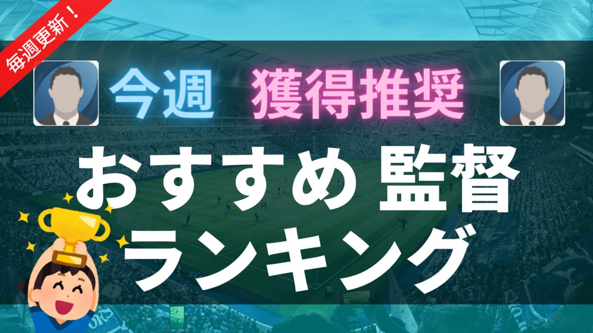 【毎週更新!】今週おすすめ監督ランキング【ウイイレ2021】