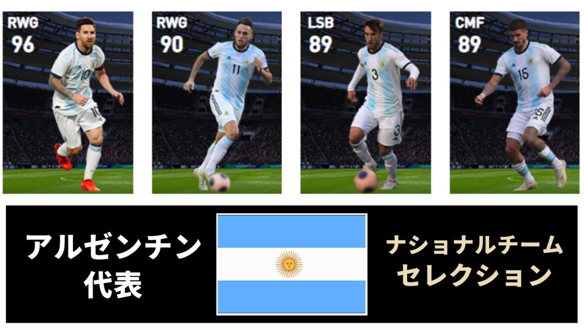 【ウイイレ FP】アルゼンチン代表 ナショナルチームセレクション  全選手レベマ能力と当たりランキング【NS 3月21日】
