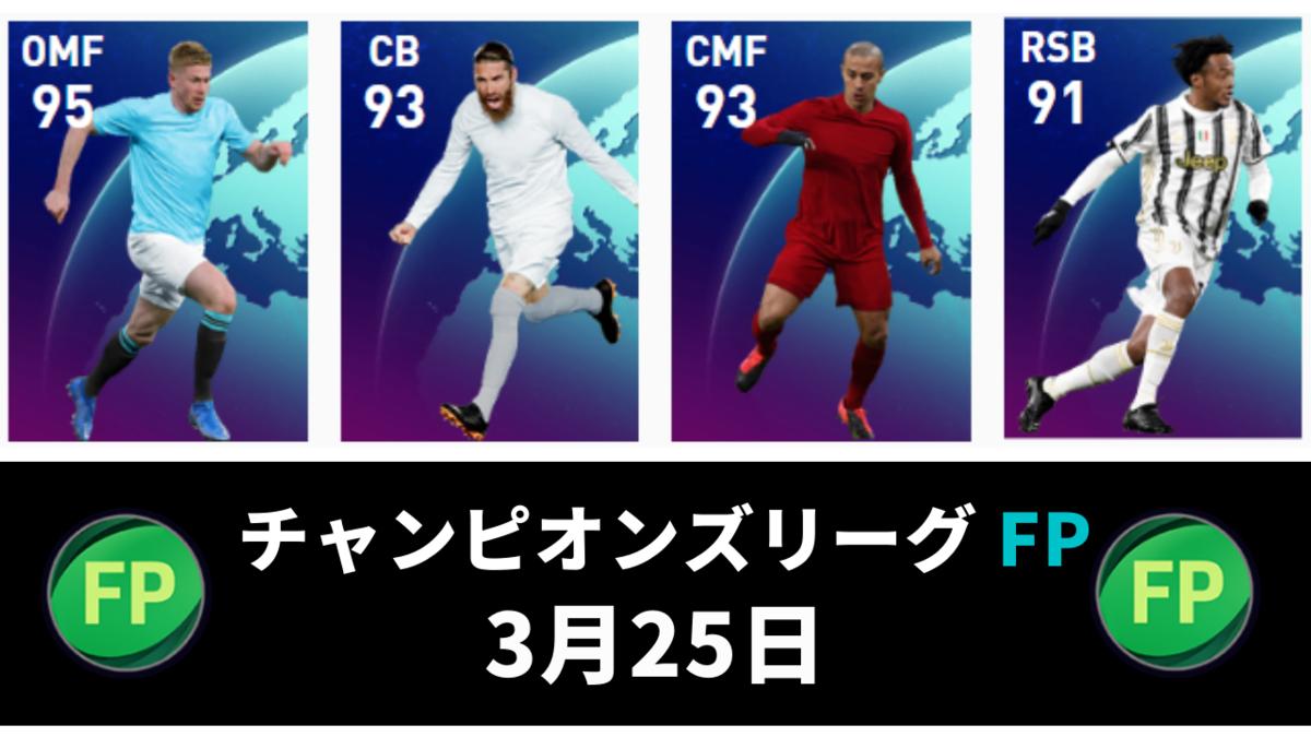 【ウイイレ FP】チャンピオンズリーグFP 全選手レベマ能力と当たりランキング【CL 3月25日】