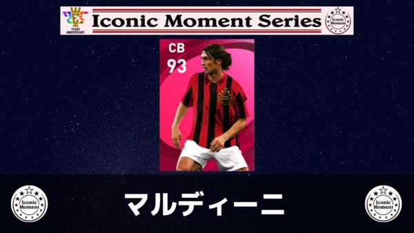 【アイコニック】マルディーニ レベマ能力ランキングと比較【ウイイレ2021】