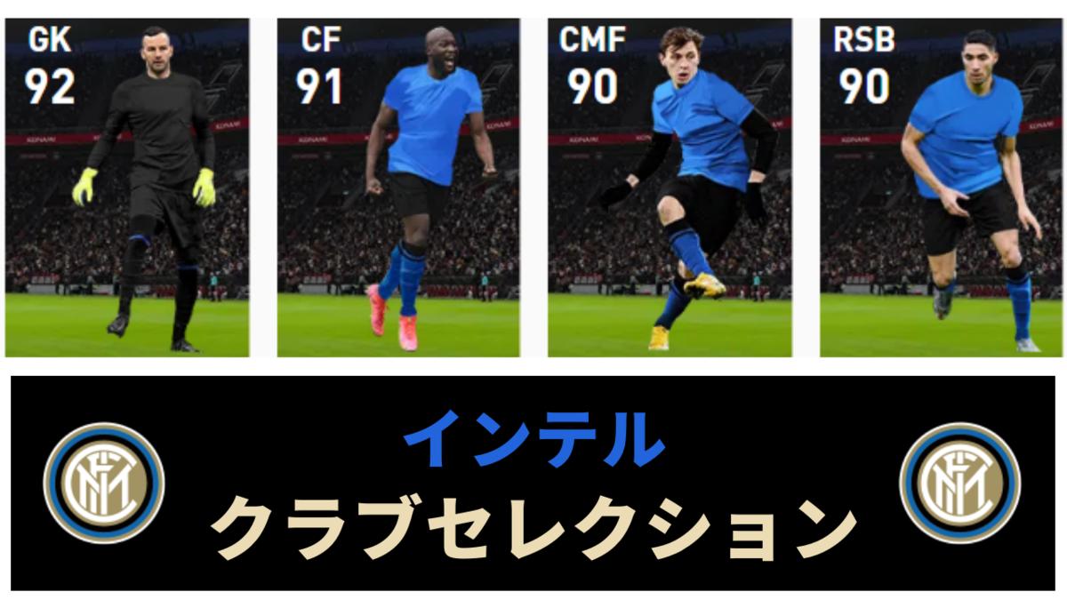 【ウイイレ FP】インテル クラブセレクション  全選手レベマ能力と当たりランキング【CS 4月12日】