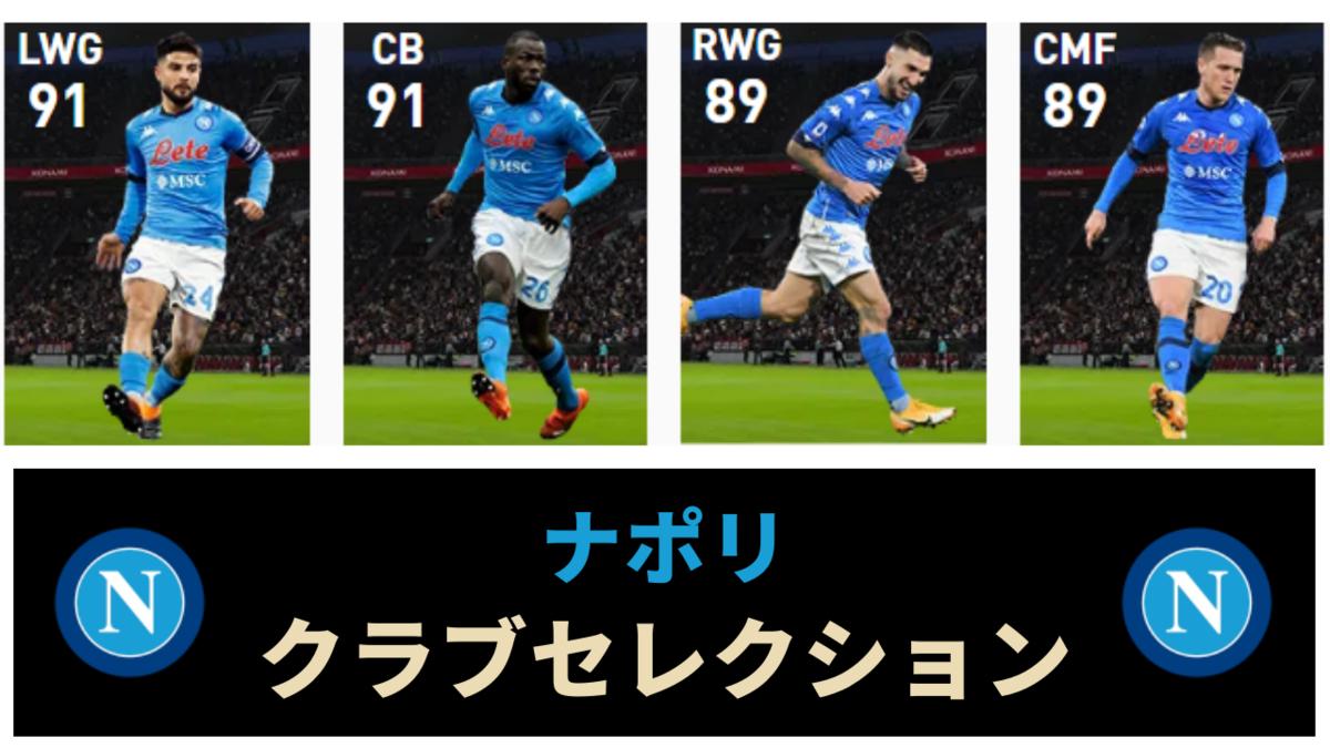 【ウイイレ FP】ナポリ クラブセレクション  全選手レベマ能力と当たりランキング【CS 4月12日】
