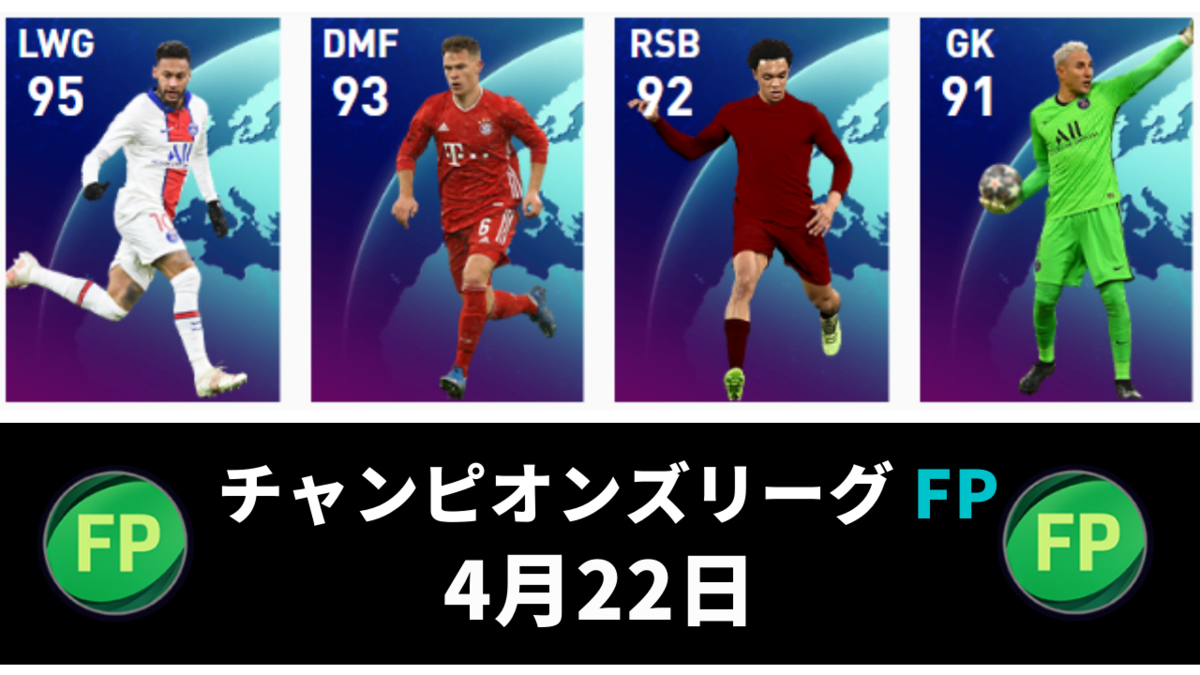 【ウイイレ FP】チャンピオンズリーグFP 全選手レベマ能力と当たりランキング【CL 4月22日】