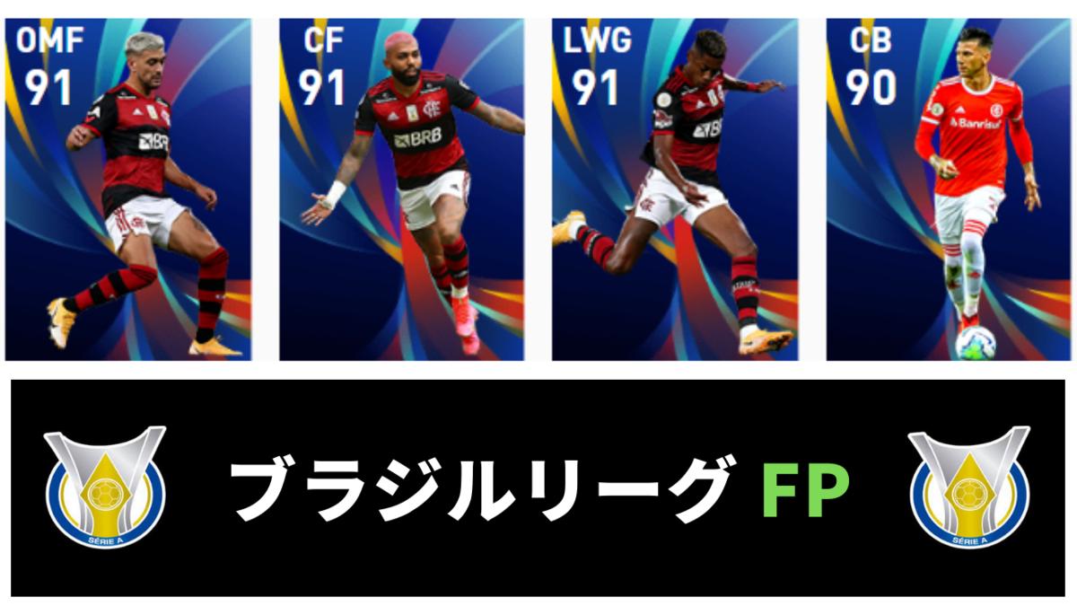 【ウイイレ FP】ブラジルリーグFP 全選手レベマ能力と当たりランキング【4月29日】